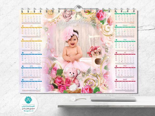 تقویم-دیواری-خانوادگی-3