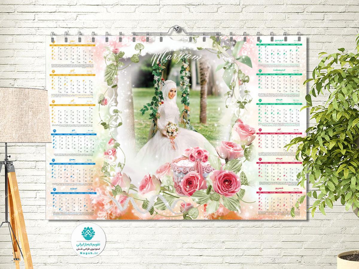 تقویم لایه باز 1400 عروسی (طرح 2)