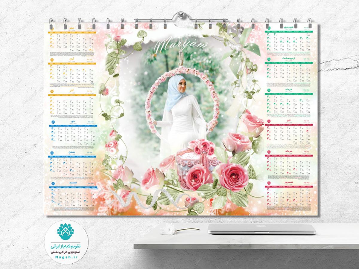تقویم 1400 عروسی (طرح 2)