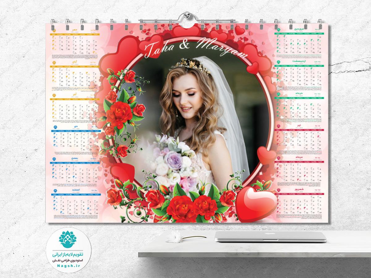 تقویم دیواری 1400 عروسی