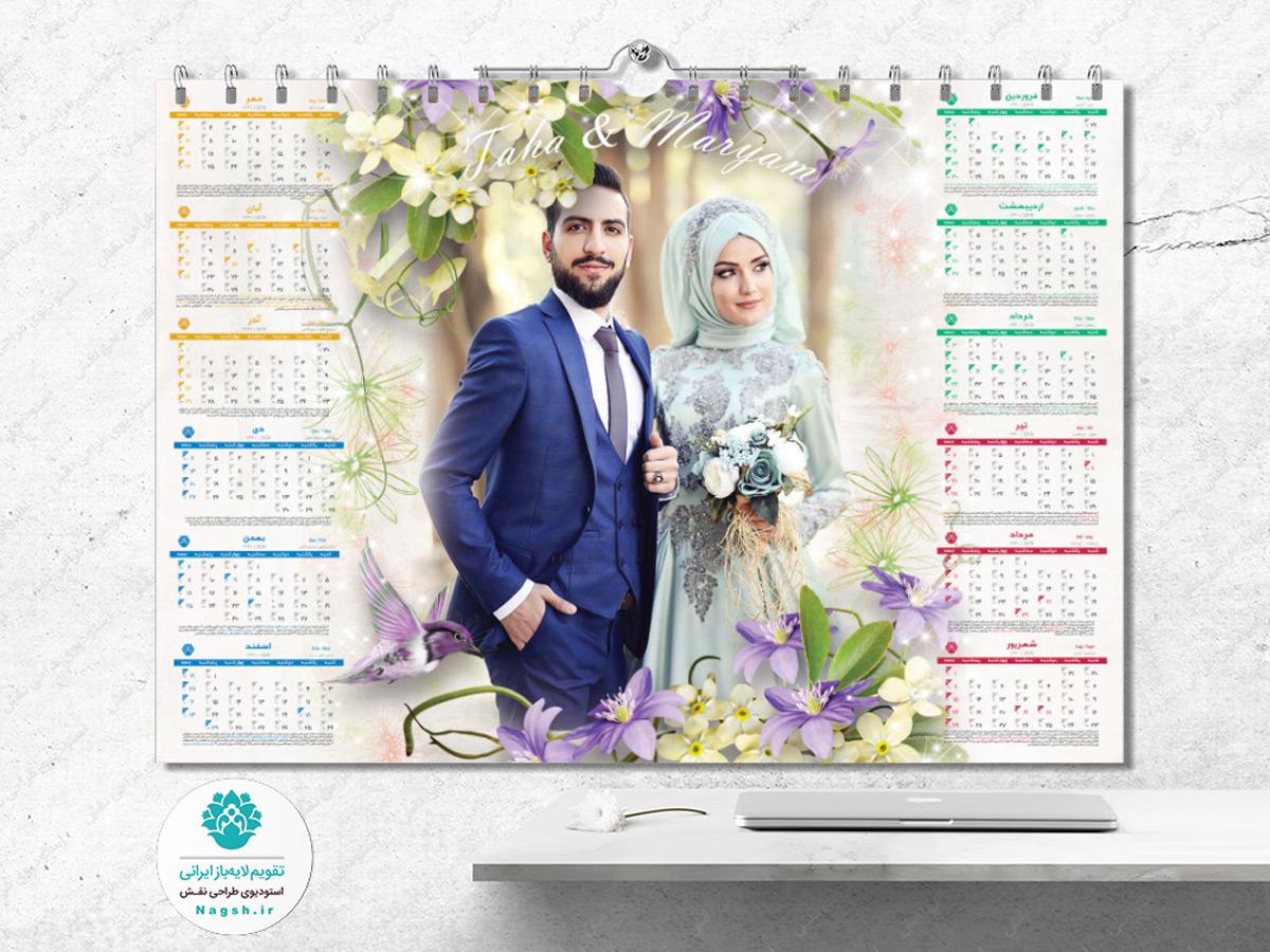 تقویم لایه باز عروسی