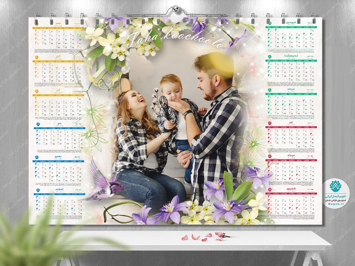 تقویم لایه باز خانواده