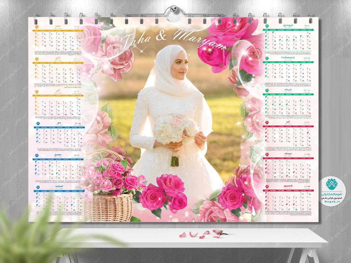تقویم لایهباز 1400 عروسی