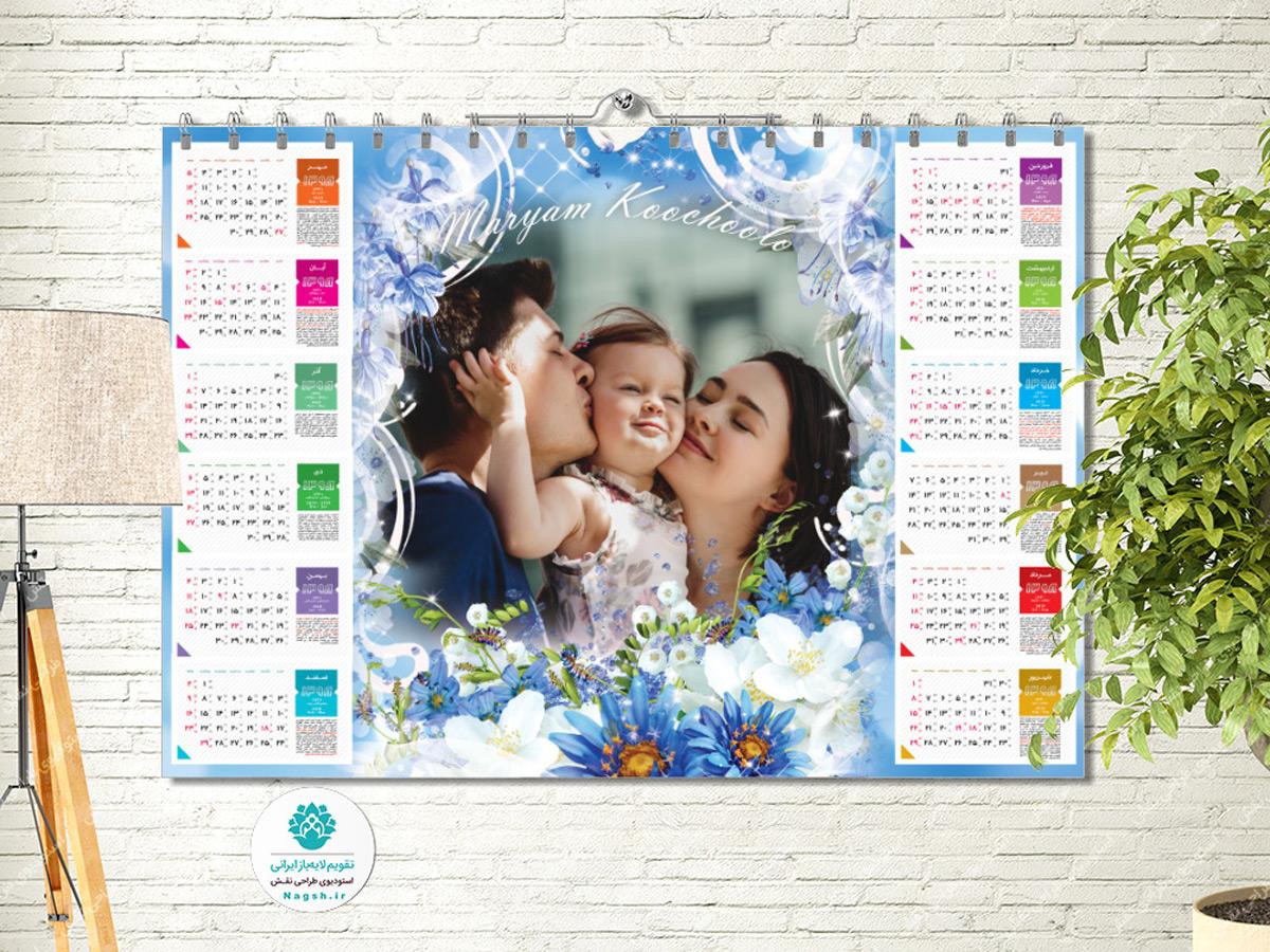 تقویم دیواری خانواده 1400
