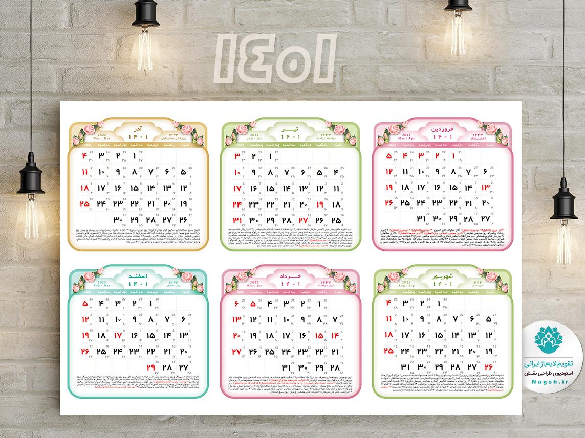 تقویم لایه باز 1401