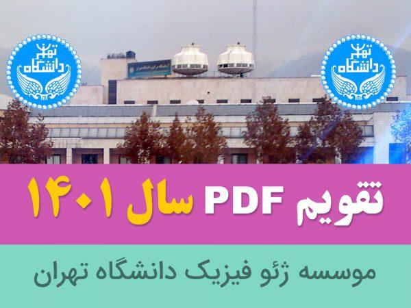 فایل PDF تقویم 1401 - موسسه ژئو فیزیک دانشگاه تهران